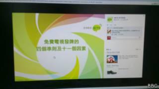 香港電視聲明