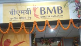 भारतीय महिला बैंक, लखनऊ