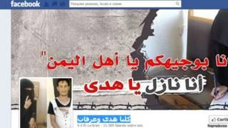 Uma das páginas dedicadas a Huda e Arafat (Reprodução)