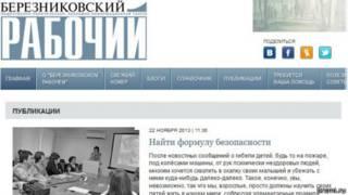 """Газета """"Березниковский рабочий"""""""