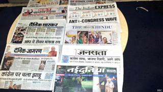 दिल्ली से प्रकाशित होने वाले अख़बार
