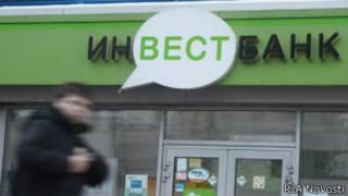 """Прохожий у офиса """"Инвестбанка"""" в Москве"""