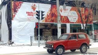 Баннер Олимпиады в Благовещенске