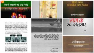हिन्दी की किताबें 2013