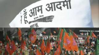 आप और भाजपा के झंडे