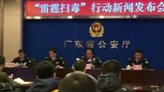 中國打擊毒品行動