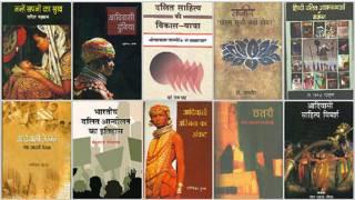 हिन्दी दलित और आदिवासी साहित्य, पुस्तक