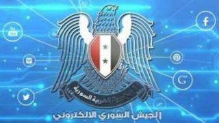 الجيش الإلكتروني السوري