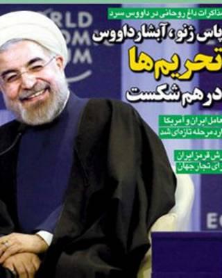 تیتر و عکس حجت الله سپهوند در صفحه اول آرمان