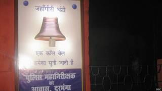 बिहार के दरभंगा जोन में फरयादियों के लिए लगी जहांगीरी घंटी