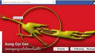 Ko Aung Gyi's FB photo