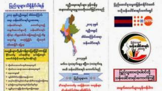 census myanmar