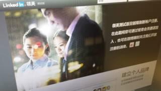 社交網站LinkedIn推出中文版