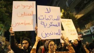 مظاهرة ضد المحاكم العسكرية