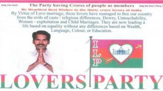 भारतीय राजनीतिक दल का नाम