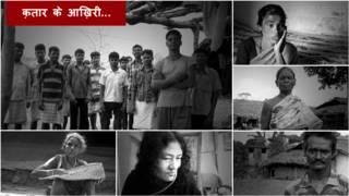 last mile bbc hindi