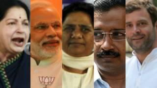मोदी, केजरीवाल, मायावती, राहुल गांधी, जयललिता