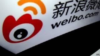 موقع شبكة ويبو الصينية