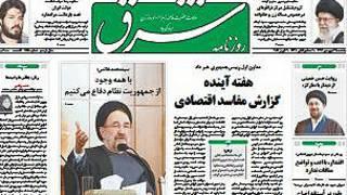 صفحه نخست روزنامه شرق