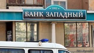 "Банк ""Западный"""