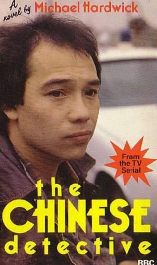 David Yip(葉西園) 在「the Chinese Detective」裏演偵探何約翰
