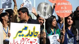 पाकिस्तान में प्रदर्शन करते पत्रकार