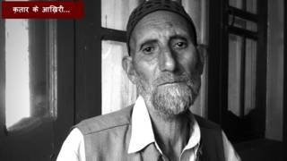 आख़िरी गांव, कश्मीर, क़तार का आख़िरी