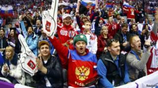 Российские хоккейные болельщики