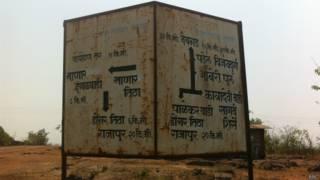 रत्नागिरी महाराष्ट्र