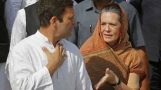 कांग्रेस अध्यक्ष सोनिया गांधी और उपाध्यक्ष राहुल गांधी