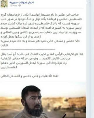 سوریه - حماس