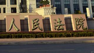 中國法院(資料圖片)