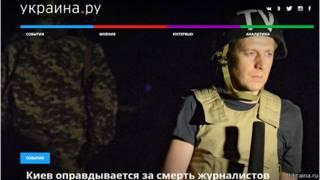 "Скрин-шот сайта ""Украина.ру"""