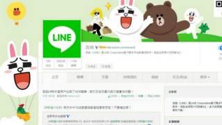 即時通訊應用軟件「連我」(Line)
