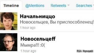 """Римейк """"Служебного романа"""" в Twitter"""