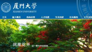 廈門大學官方網站截屏(08/07/2014)
