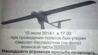 Объявление в белорусской газете о потерянном беспилотнике
