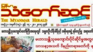 Myanmar Herald