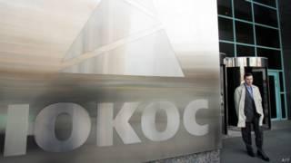 Oficinas centrales de Yukos en 2007