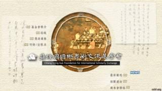 蔣經國國際學術交流基金網站