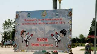 Афиша тхэквондо в Душанбе