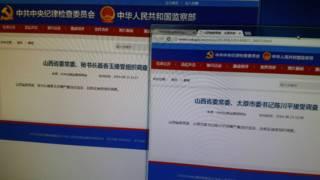 中纪委官方网站周六(8月23日)披露,山西两名常委落马