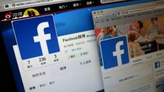 """新浪微博上的""""Facebook公司""""账号(左)与Facebook官方页面(BBC中文网图片7/9/2014)"""