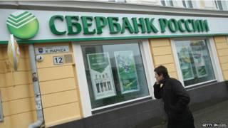 بنك روسي