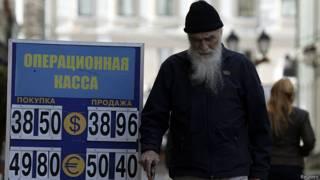 Обменная контора в Москве