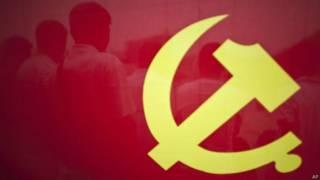 中共黨旗(資料照片)