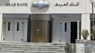 Arap Bankası