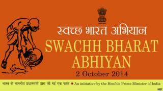 स्वच्छ भारत अभियान, पोस्टर