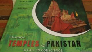 पाकिस्तान के ऐतिहासिक मंदिर किताब