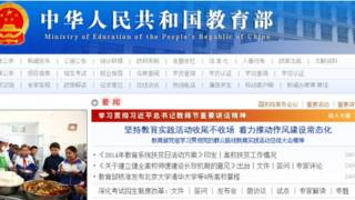 教育部網頁